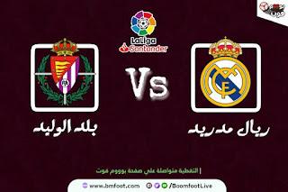 ريال مدريد ضد بلد الوليد مباشر