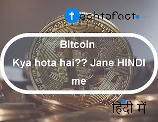 Bitcoin क्या है (kya hai)?