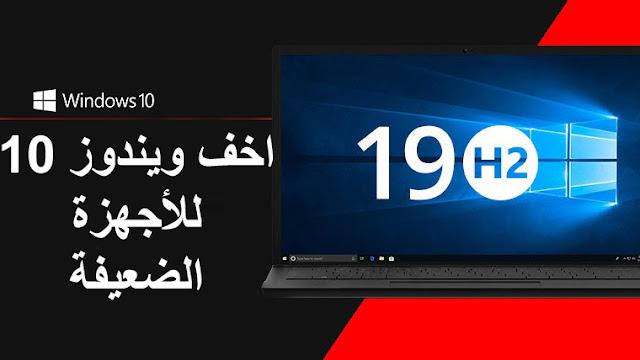 افضل واخف ويندوز 10 للاجهزة الضعيفة Windows 10 LTSC احدث اصدار