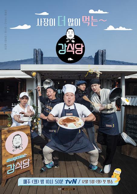 《姜食堂》昨晚首播 創下《新西遊記》系列最高收視記錄