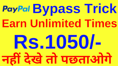 Paypal Unlimited Trick June 2019