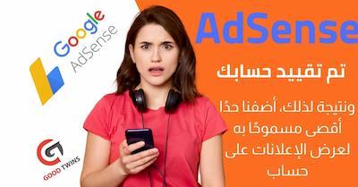 من هاتفك حل مشكلة تقييد الاعلانات في جوجل ادسنس مع الدليل والاثبات