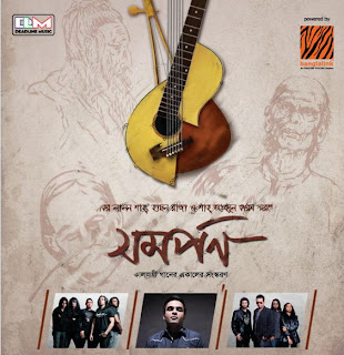 shomorpon album mp3 song