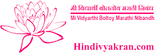 "Marathi Essay on ""Autobiography of a student"", ""मी विद्यार्थी बोलतोय मराठी निबंध"", ""Mi Vidyarthi Boltoy Marathi Nibandh"" for Students"
