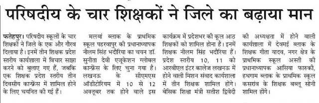 शिक्षकों ने फतेहपुर जिले का बढ़ाया मान