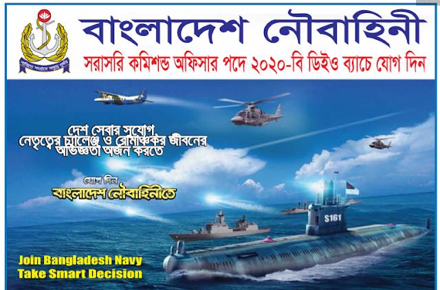 বাংলাদেশ নৌবাহিনীতে সরাসরি কমিশন্ড অফিসার পদে ২০২০-বি ডিইও ব্যাচে যােগ দিন ,Join Bangladesh Navy Take Smart Decision