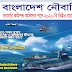 Join Bangladesh Navy Take Smart Decision .বাংলাদেশ নৌবাহিনীতে সরাসরি কমিশন্ড অফিসার পদে ২০২০-বি ডিইও ব্যাচে যােগ দিন ।