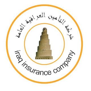 تعلن شركة إعادة التأمين العراقية العامة عن موعد المقابلات الخاصة للمتقدمين على التعيين