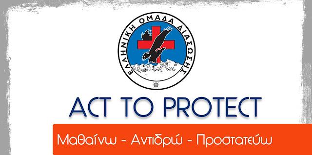 Εκπαιδευτική ημερίδα στο Ναύπλιο για προστασία από φυσικές καταστροφές