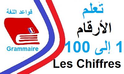 تعلم الارقام الفرنسية من 1 الى 100 مكتوب بالعربي