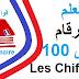 ملخص قواعد تعلم الارقام باللغة الفرنسية من 1 الى 100
