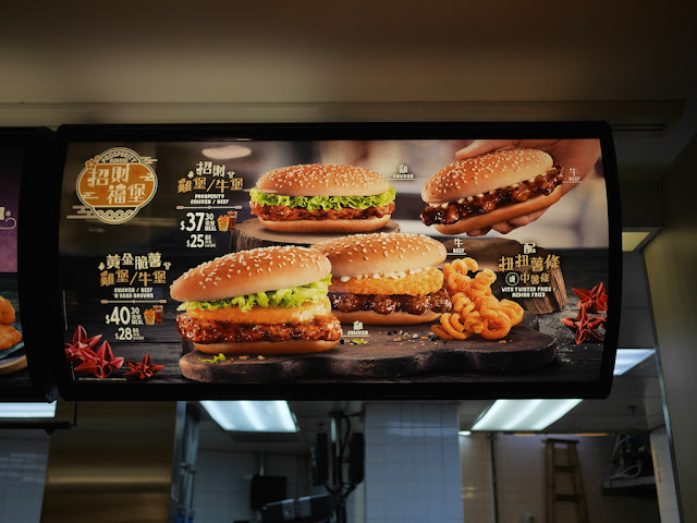 sign for the Prosperity Burger options at a McDonald's in Macau