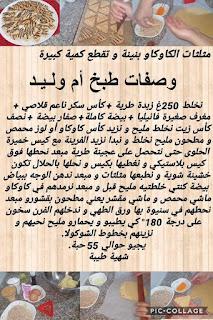 Halawiat om walid makteba 2020 60