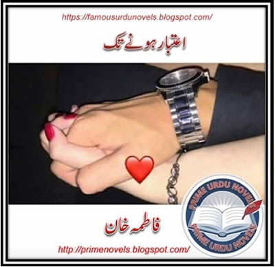 Free downlaod Aitbar hony tak novel by Fatima Khan Episode 4 pdf