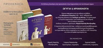 Ωγυγία ή Αρχαιολογία: Ένα έργο-σταθμός για τη νεότερη βιβλιογραφία