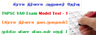 TNPSC VAO 2017 Model Test 1 - Basics of Village Admin Tamil Questions Answers PDF