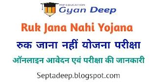 Ruk Jana Nahi Yojana Exam Form Septadeep.blogspot.com