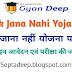 """Ruk Jana Nahi Yojna Part 1 Exam 2020 : """"रुक जाना नहीं योजना प्रथम चरण परीक्षा 2020""""  परीक्षा के लिए ऑनलाइन आवेदन प्रारंभ  अधिक जानकारी के लिए पोस्ट देखिए."""