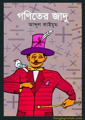 গণিতের জাদু- আব্দুল কাইয়ুম