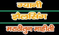 giani-zail-singh-information-in-marathi