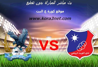 موعد مباراة نادى الكويت والفيصلى الاردنى اليوم 14-01-2020 دورى ابطال اسيا