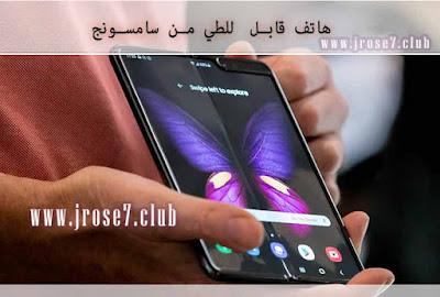 الهواتف الذكية,foldable samsung,galaxy fold samsung,galaxy x samsung,samsung s 10 fold
