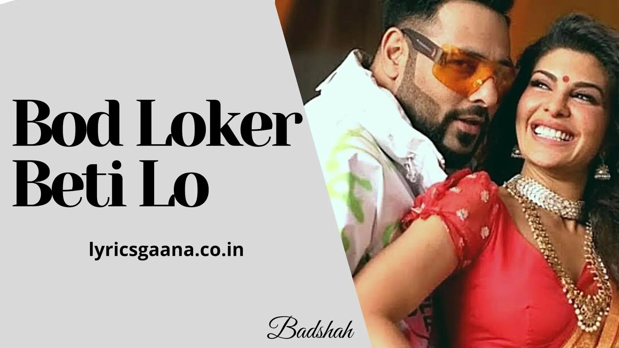 Bod Loker Beti Lo Lyrics In Hindi | Panjabi Song गेंदा फूल Lyrics