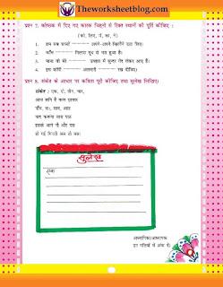 BSE Class 5,6, 7,8 Hindi Worksheet Practice Worksheet for Hindi