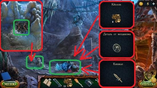 у волка забираем кинжал,киолли, деталь и на льду еще одну деталь механизма в игре затерянные земли 5