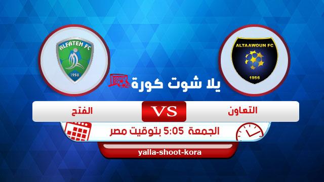 altaawon-vs-al-fateh