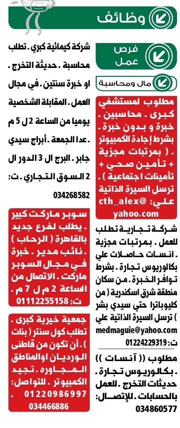 وظائف واعلانات  الوسيط الاثنين 2021/03/29 القاهرة والإسكندرية