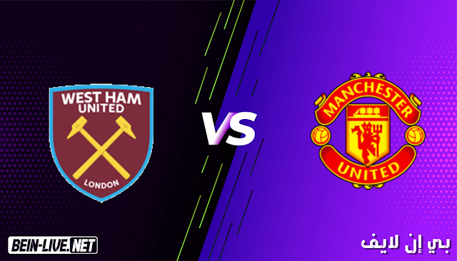 مشاهدة مباراة مانشستر يونايتد وست هام يونايتد بث مباشر اليوم بتاريخ 09-02-2021 في الدوري الانجليزي
