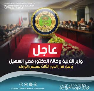 وزير التربية وكالة الدكتور قصي السهيل يُرسل قرار الدور الثالث لمجلس الوزراء