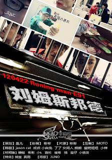 娛聞樂區: [全場中字] 120422 Running Man Ep91 劉姆斯邦德 [迅雷下載]