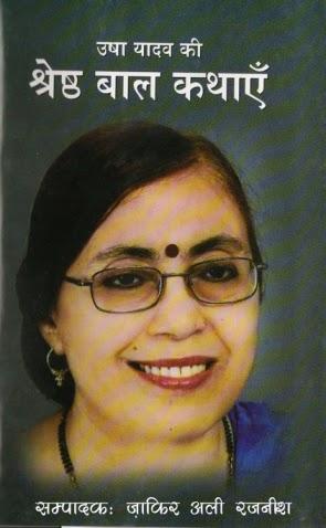 Usha Yaday ki Shreshth Bal Kathayen by Zakir Ali Rajnish