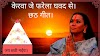 Chhath Geet Lyrics | Latest Lyrics Of Chhath Geet