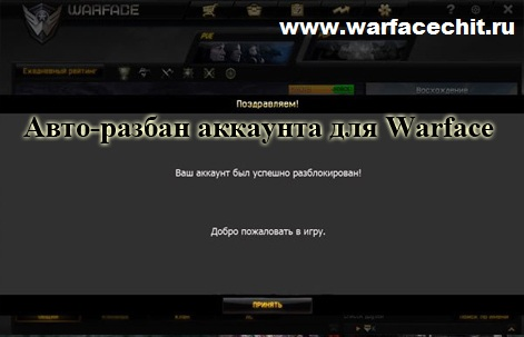 Разбан аккаунта Warface 2020 году.