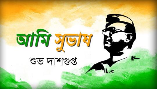 Ami Subhash Bolchi Bengali Poem by Subho Dasgupta