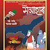 Special Issue of 5th Anniversary- Sangbad Prahari | February 2020