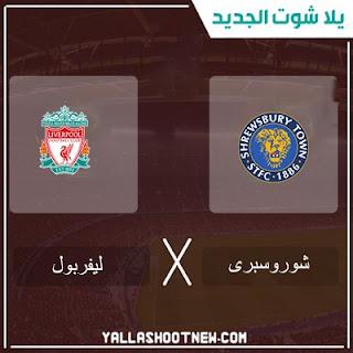 مباراة ليفربول وشروزبري