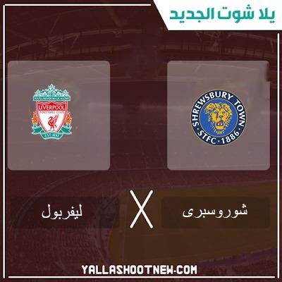 مشاهدة مباراة ليفربول وشروزبري بث مباشر اليوم 04-02-2020 فى كأس الاتحاد الانجليزى