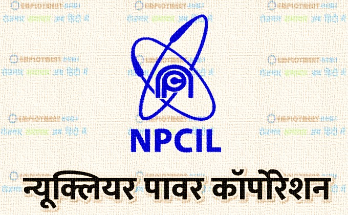 Recruitment News For NPCIL