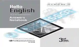 اجابات كتاب المعاصر فى اللغة الانجليزية للصف الثالث الثانوى 2021  من موقع درس انجليزي