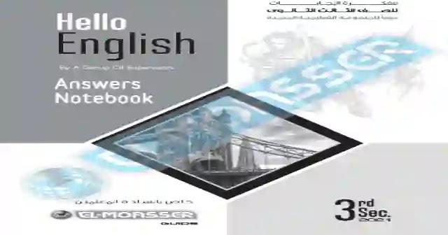 اجابات كتاب المعاصر انجليزى للصف الثالث الاعدادى