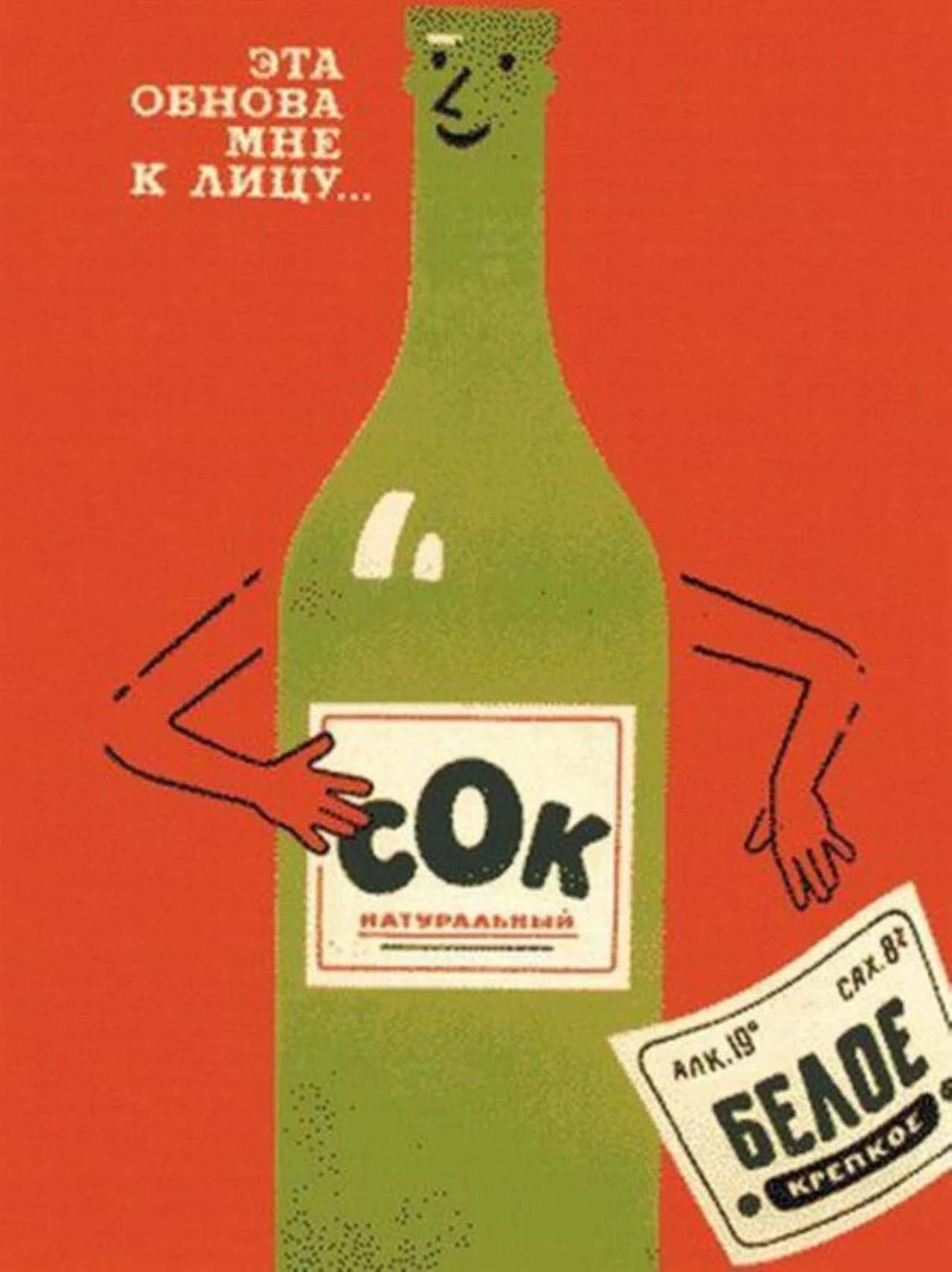 Soviet anti-alcohol posters