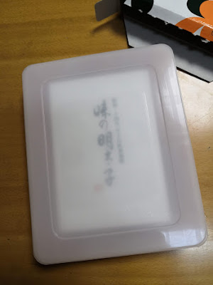 A plastic box of Spicy Caviar (Mentaiko)