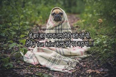 Hindi best funny jokes