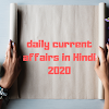 Daliy current affairs in Hindi 2020