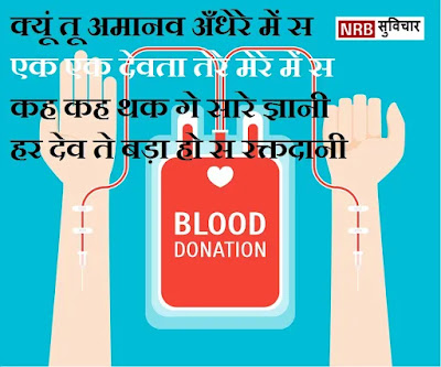 motivational blood donation quotes hindi