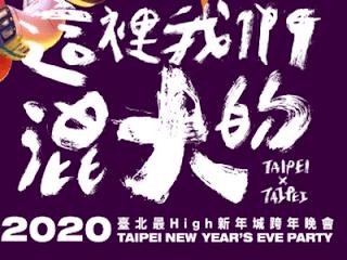台北跨年演唱會2020